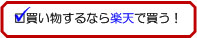 title_rakuten.jpg