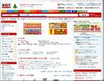 rakute_search02.jpg