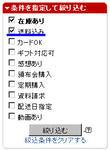 rakute_search05.jpg