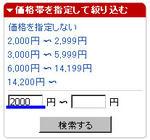 rakute_search06.jpg