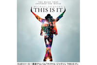 『THIS IS IT』