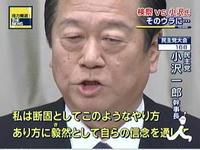 怒りまくる小沢氏