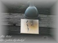 麺処くるり-1
