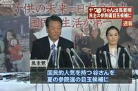 柔道家谷亮子 民主党から参院選出馬表明