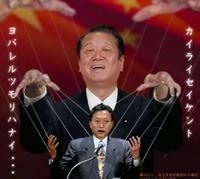 汚沢カイライ政権