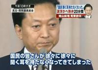 鳩山首相辞任