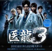 医龍3 公式サイト