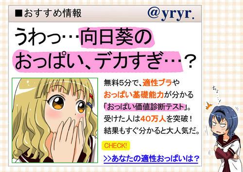 yuuyuri_manga07_01.jpg