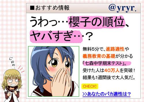 yuuyuri_manga07_02.jpg