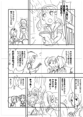 yuruyuri_manga16_01.jpg