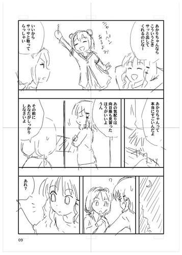 yuruyuri_manga16_04.jpg