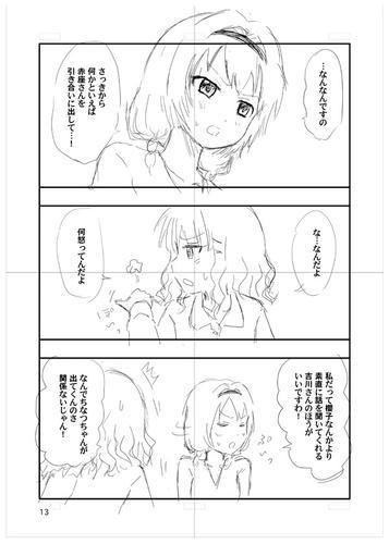 yuruyuri_manga16_08.jpg