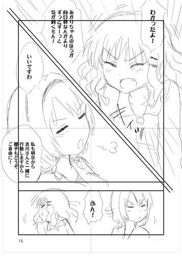 yuruyuri_manga16_10.jpg