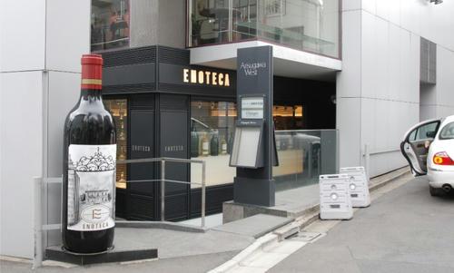 ワインショップ・エノテカ広尾本店