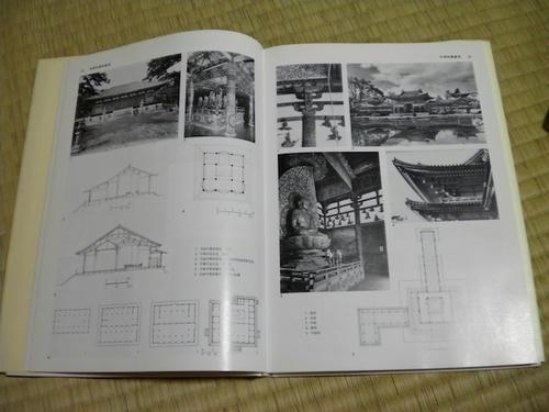 日本建築史図集