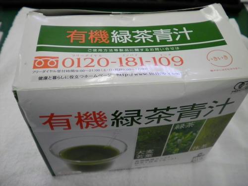 緑茶青汁箱