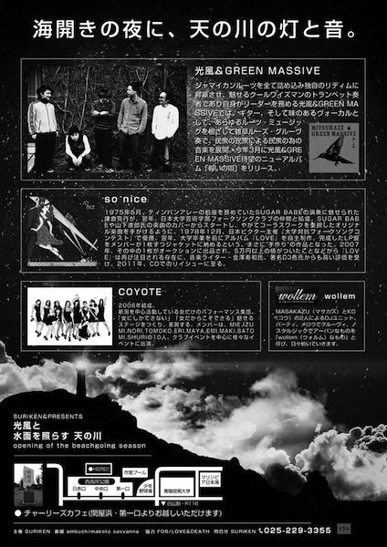 mitsukaze_URA.jpg