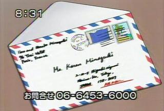 届けられた手紙