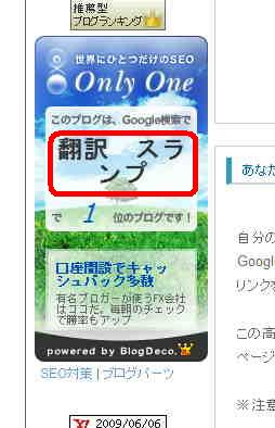 翻訳スランプでGoogle1位