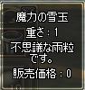 yukidama01.png