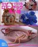 花モチーフでつづるロマンチック布小物