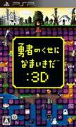 yuusha_3d_psp.jpg