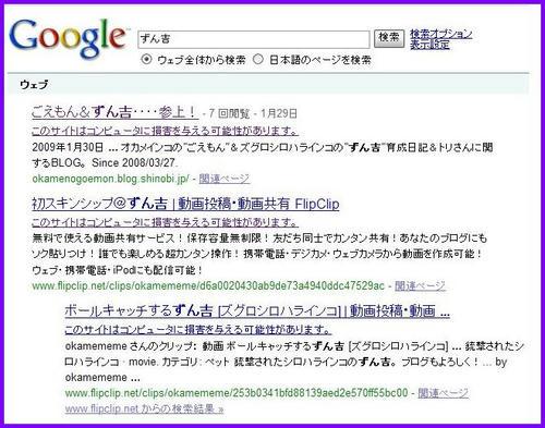 GoogleKensakuFuguai.jpg