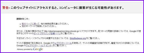 GoogleKensakuFuguai_2.jpg