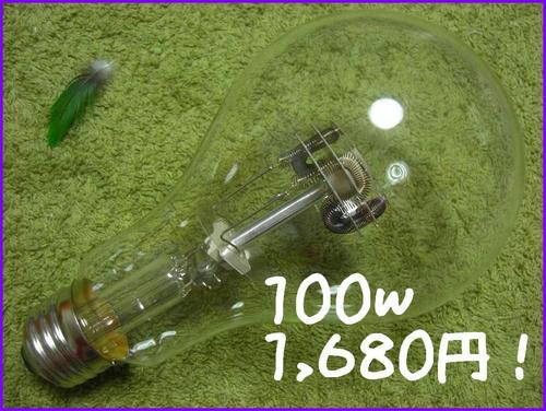 Asahi_100w_2.JPG