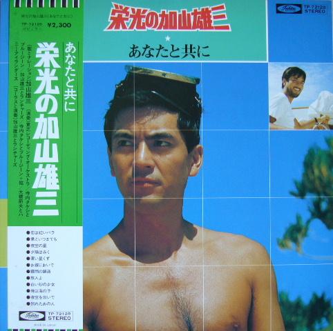 加山雄三の画像 p1_27