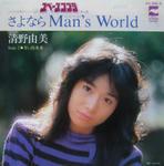 さよならMan's World