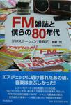 FM雑誌と僕らの80年代