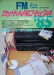 '85カセット&エアチェック