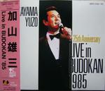 LIVE in 武道館85