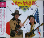 日米エレキ合戦