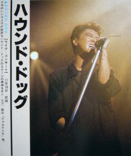 ハウンドドッグ [ライブ・コンサート]<ハウンド・ドッグ・ライブ>民放FM,1985年... T