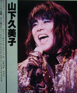 山下久美子の画像 p1_25