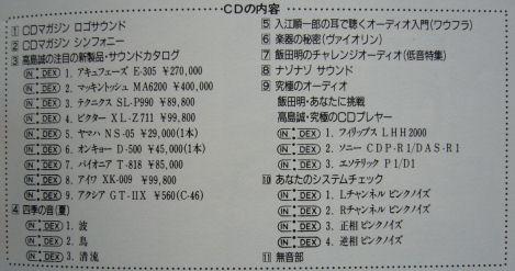 CD No.1 内容