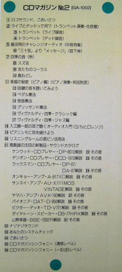 CD No.2 内容