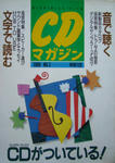 CDマガジン Vol.3