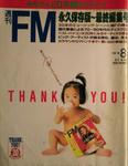 週刊FM 91.4.
