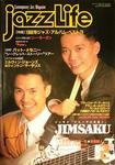 Jazz Life 93.2.