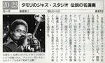 タモリのジャズ