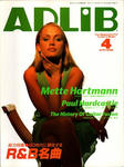 ADLiB 96.4.