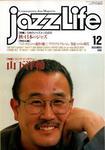 Jazz Life 96.12.