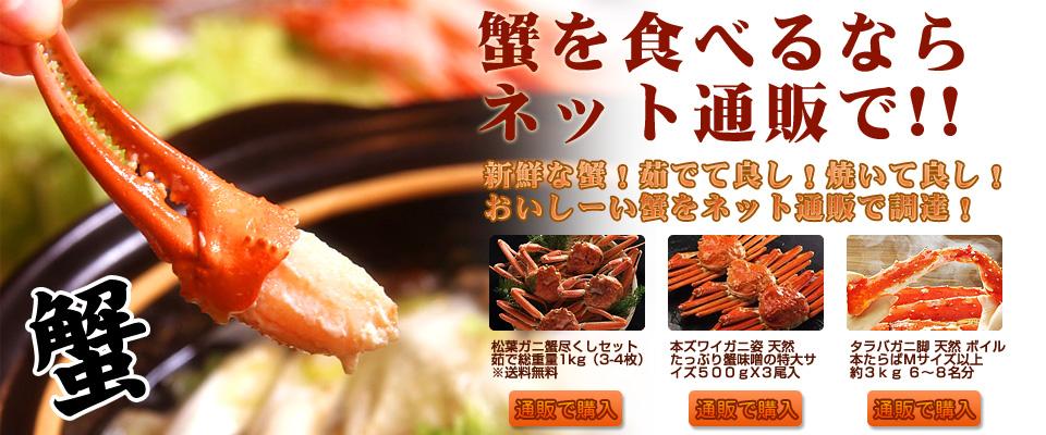 蟹を食べるならネット通販で!!