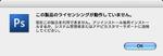 Adobeライセンシング