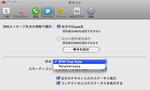 Skype_設定.png