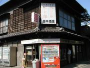 kyu-tanaka