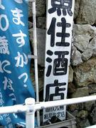 kyu-uozum3